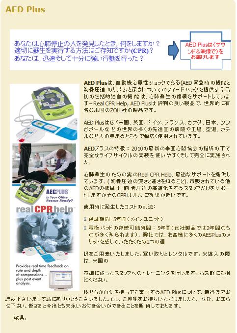 Gioi thieu AED-Plus Jap